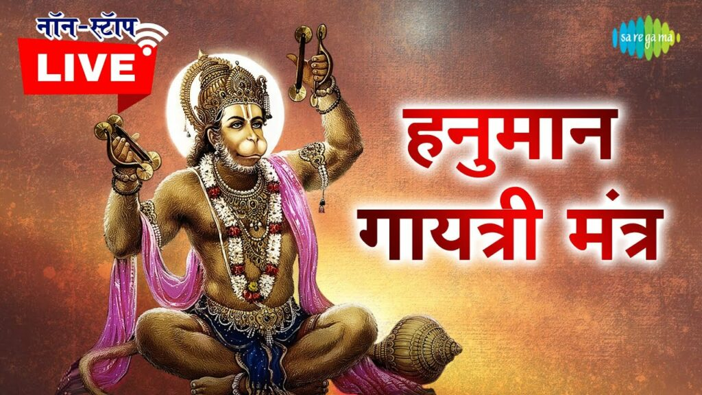 Powerful Mantra for Strength and Self Confidence   श्री हनुमान गायत्री मंत्र   108 बार   Lyrics